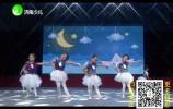 (济南少儿)济南广电青少年电视舞蹈大赛——《亲爱的爸爸》《宝贝宝贝》
