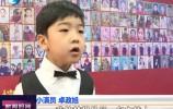 关注济南广电鲁中跨年文艺晚会:老少演员走红毯 绽放自信秀风采