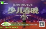(济南少儿)2020年济南少儿春晚海选高铁城分会场节目展播(五十一)