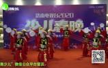 (济南少儿)2020年济南少儿春晚海选高铁城分会场节目展播(五十九)