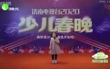 (济南少儿)2020年济南少儿春晚海选高铁城分会场节目展播(五十二)
