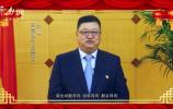 【拜年啦】历下区委书记江山带来2020年新春拜年!