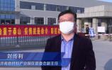 济南新材料产业园区严格落实疫情防控措施 复工和防疫两不误