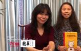 李姿宜与妈妈共同推荐《黑猫珍妮》