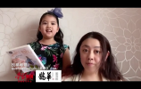 孙若曦与妈妈共同推荐阅读《玛丽阿姨》