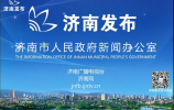 【2020.04.05】新闻发布会完整视频:济南市疫情防控工作第二十场新闻发布会