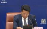 【2020.05.20】新闻发布会完整视频:济南发布加快推进在线新经济发展三年行动计划