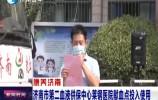 济南市第二血液供保中心莱钢医院献血点投入使用
