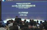 关于文学和电影的创作目的  刘震云这样说