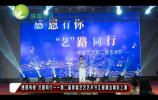 美馨艺艺艺术学校艺术节——济南电视台