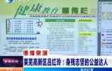 德耀泉城·莱芜高新区吕红玲:身残志坚的公益达人