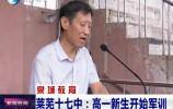 泉城教育·莱芜十七中:高一新生开始军训