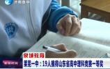 莱芜一中:19人摘得山东省高中理科竞赛一等奖