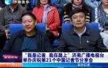 """""""我是记者 我在路上"""" 济南广播电视台举办庆祝第21个中国记者节分享会"""