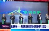 泉城安居——济南市新市民租赁住房服务平台启动
