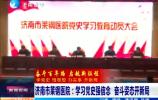 济南市莱钢医院:学习党史强信念  奋斗姿态开新局