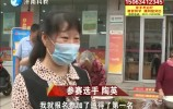 【网络中国节·端午】比赛包粽子  快乐过端午