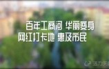 天桥融媒   百年工商河华丽变身 网红打卡地惠及市民