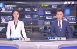 济南新闻20210924