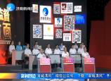 回头看:平阴县、商河县、南山区 作风监督面对面20190915完整版