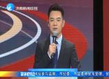 回頭看:萊蕪區、鋼城區、萊蕪高新區 作風監督面對面 20190908
