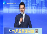 山东移动济南分公司、中国联通济南市分公司、中国电信济南分公司 作风监督面对面20200517完整版