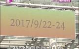 都市新女报20170921完整版