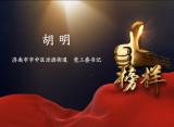 榜樣人物——濟南市市中區濼源街道黨工委書記 胡明