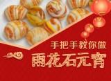 """元宵节特别策划:面点大师手把手教你做""""雨花石元宵"""""""