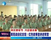 莱芜战役纪念馆:红色故事宣讲进军营
