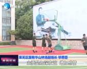金来建设集团:慰问演出送给华山林场武警官兵