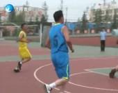 """泰山钢铁集团举行""""庆八一""""篮球比赛"""