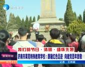 济南市莱芜特殊教育学校:跟随红色足迹  向建党百年致敬