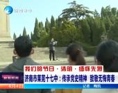 济南市莱芜十七中学:传承党史精神   致敬无悔青春