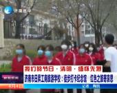 济南市昇工商旅游学校:徒步打卡纪念馆  红色之旅寄哀思