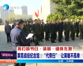 """莱芜战役纪念馆:""""代祭扫""""  让英雄不孤单"""