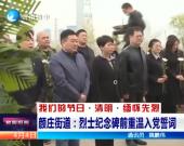 颜庄街道:烈士纪念碑前重温入党誓词