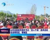 """山东省基层党组织书记""""百人千场""""宣讲活动走进莱芜区、钢城区"""