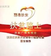 扶贫路上·第一书记姜元强:扎根山村  助力乡村振兴