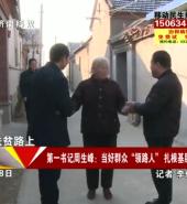 """扶贫路上·第一书记周生峰:当好群众""""领路人""""  扎根基层实扶贫"""