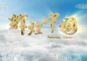 《辉煌中国》第三集《协调发展》