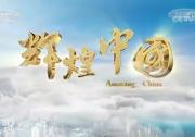 《辉煌中国》第六集《开放中国》