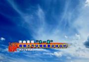 """济南喜现""""五一蓝"""" 假期大气环境质量总体向好"""
