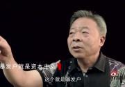"""连正德:温州""""八大王""""事件"""