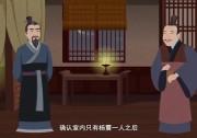 《习近平讲故事》四知拒金