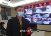 战疫者vlog(30):记者探访莱芜高新区西十字村智慧警务可视系统助力疫情防控