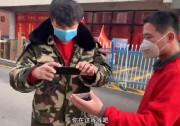 """战疫者volg(28):记者走近徐家河社区疫情防控""""守护人"""""""