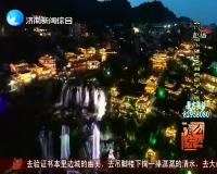 有么說么 《出發吧小硬漢》湘西研學之旅 夜游湘西 宏剛被掛在瀑布上的小鎮驚艷