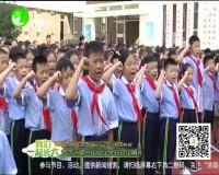 (济南少儿报彩神争霸8大发快3下载道)德兴街小学开学