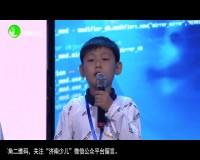 (濟南少兒)2019濟南少兒編程原創作品大賽(八)